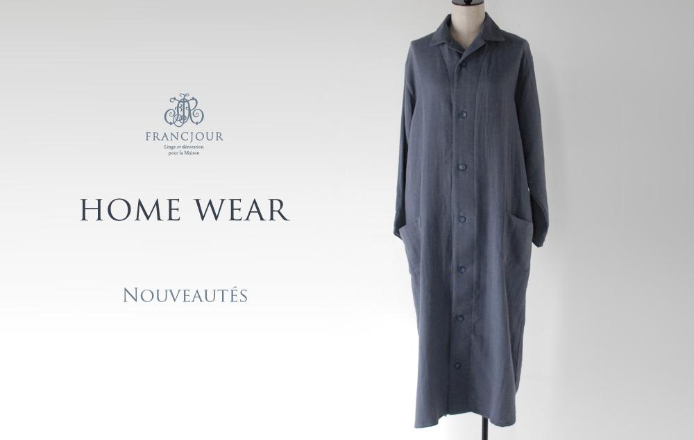 フランジュール francjour のオリジナル、ホームウェアアイテムです。