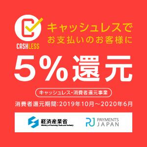 キャッシュレス・消費者還元事業2