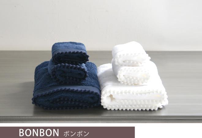 フランジュールの高級オリジナルタオル、ボンボン