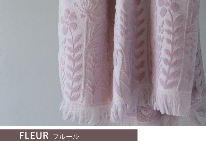 フランジュールの高級オリジナルタオル、フルール