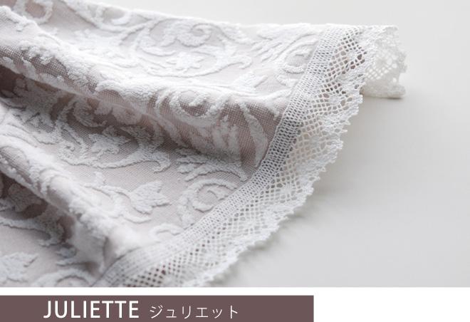フランジュールの高級オリジナルタオル、ジュリエット