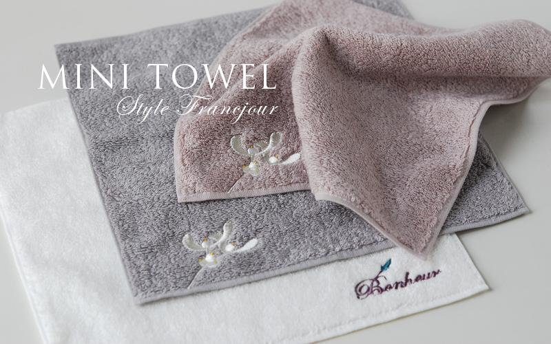 フランジュールのオリジナル高級タオル、上質綿花を使用