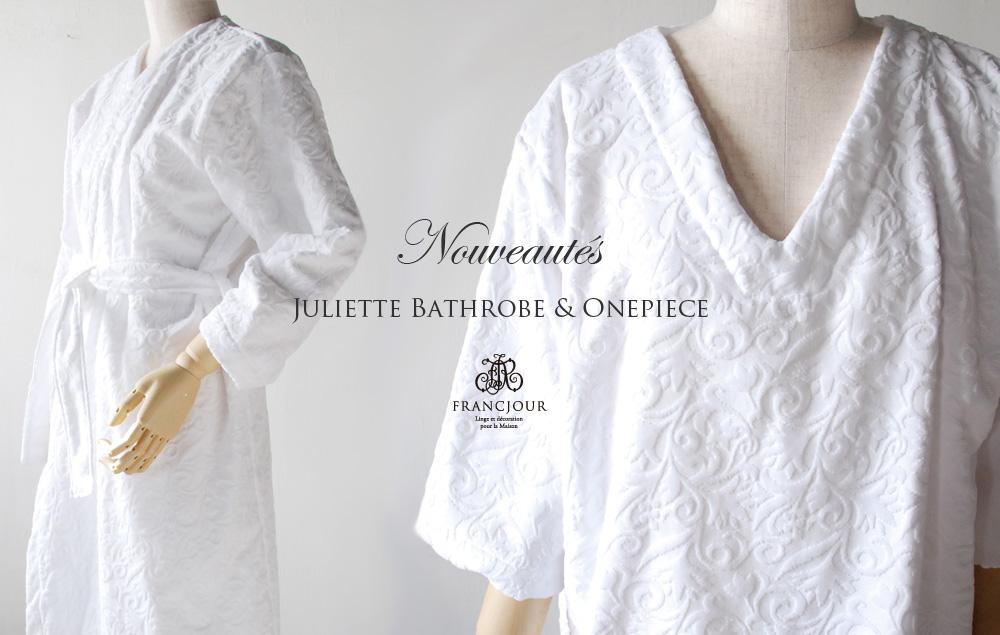 ジュリエットのバスローブとワンピース。可愛らしさもエレガントさも。